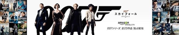 Amazonプライム・ビデオ「007」シリーズ 全23作品独占配信 メインビジュアル