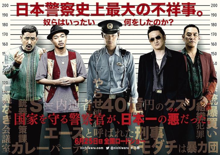 「日本で一番悪い奴ら」ビジュアル (c)2016「日本で一番悪い奴ら」製作委員会