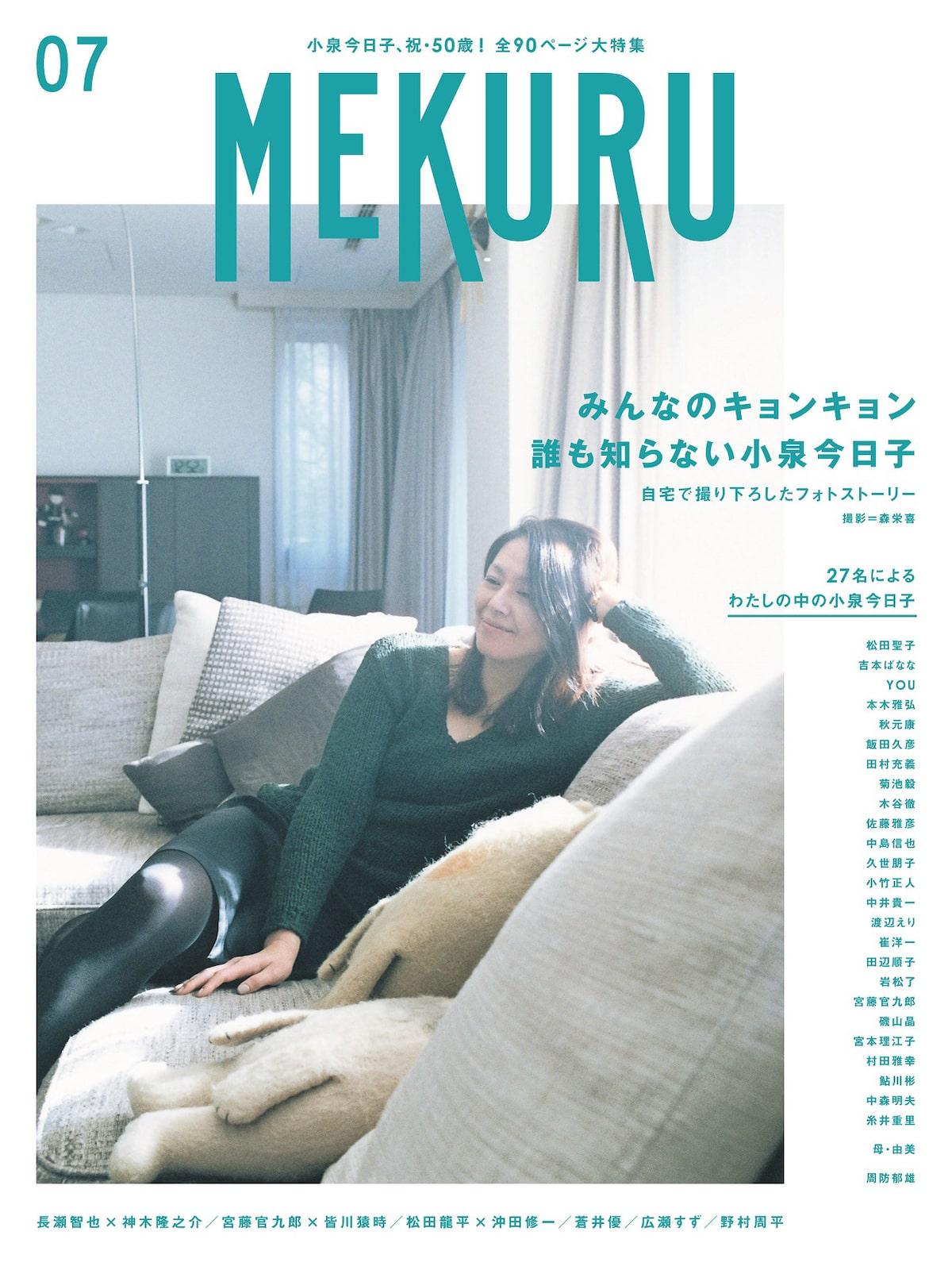 キョンキョンが自宅で私服&スッピン!小泉今日子特集のMEKURU、50歳の ...