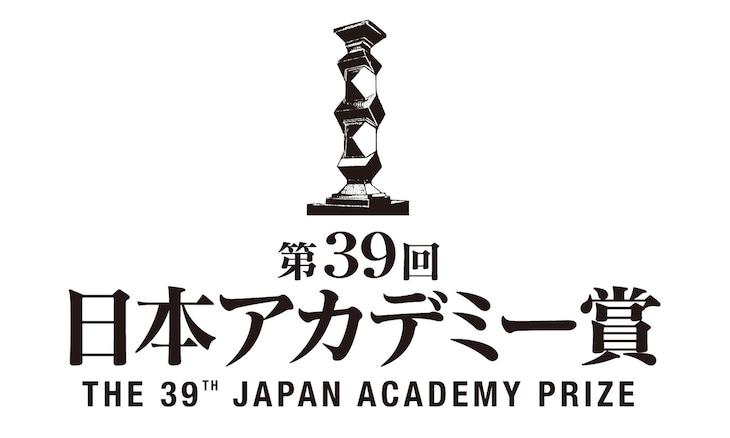 第39回日本アカデミー賞