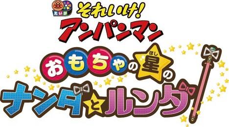 「それいけ!アンパンマン おもちゃの星のナンダとルンダ」ロゴ (c)やなせたかし/フレーベル館・TMS・NTV (c)やなせたかし/アンパンマン製作委員会2016