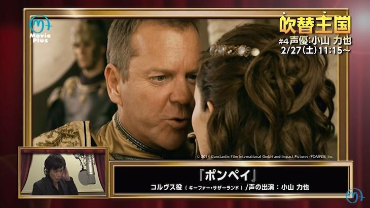 「吹替王国 #4 声優:小山力也」番宣映像より。