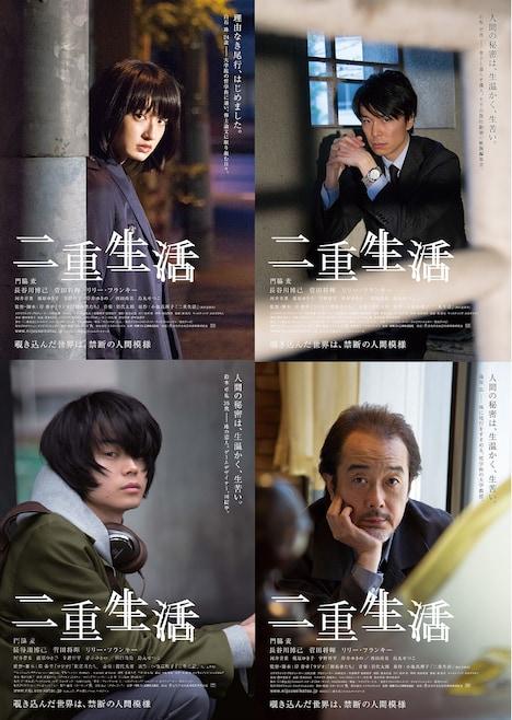 「二重生活」第1弾チラシビジュアル  (c)2015 『二重生活』フィルムパートナーズ