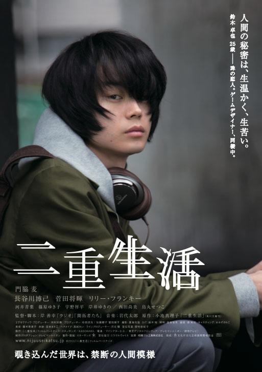「二重生活」第1弾チラシビジュアルより菅田将暉。
