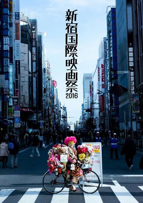 新宿国際映画祭2016