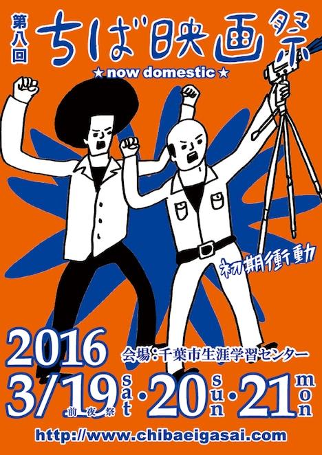 「第8回ちば映画祭」のポスタービジュアル。