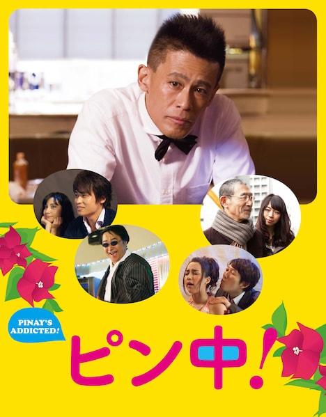 「ピン中!」メインビジュアル (c)2016 ピン中! 影山塾