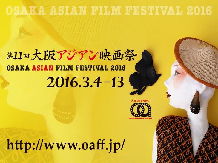 第11回大阪アジアン映画祭 (c)OSAKA ASIAN FILM FESTIVAL, All Rights Reserved.