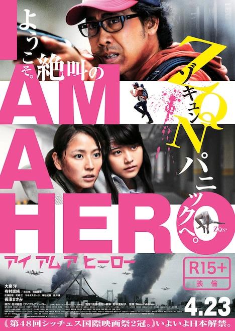 「アイアムアヒーロー」ポスタービジュアル