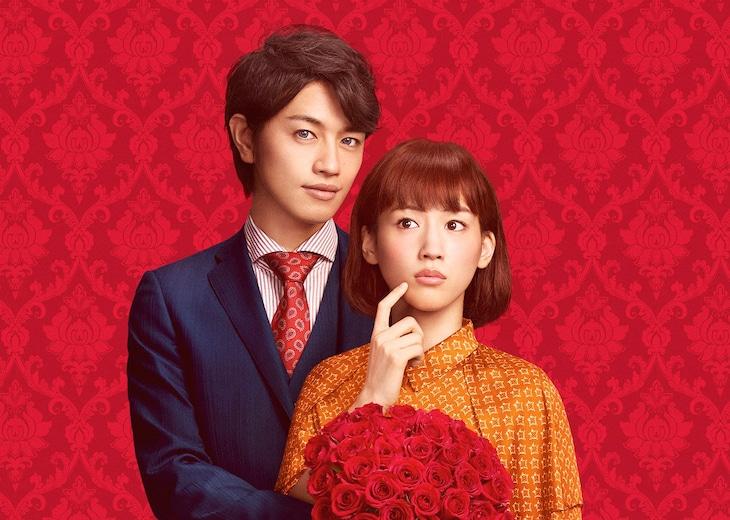 映画「高台家の人々」ビジュアル。左は斎藤工演じる高台光正、右は綾瀬はるか演じる平野木絵。