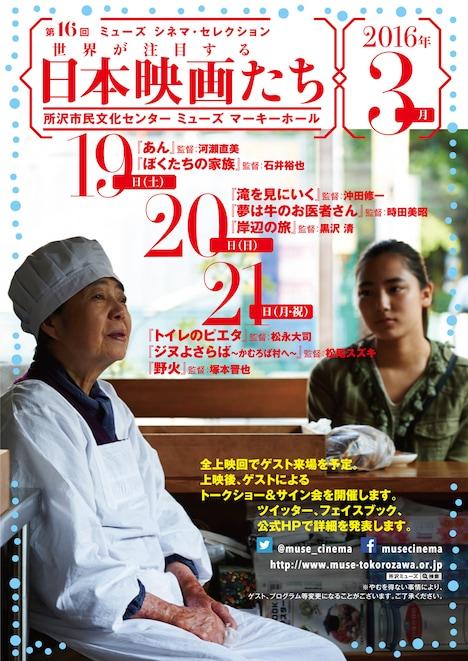 「ミューズ シネマ・セレクション Part16 世界が注目する日本映画たち」ポスター