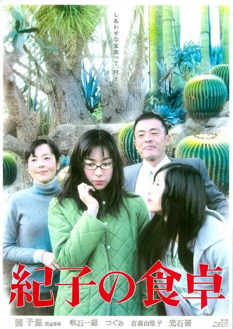 「紀子の食卓」ポスタービジュアル