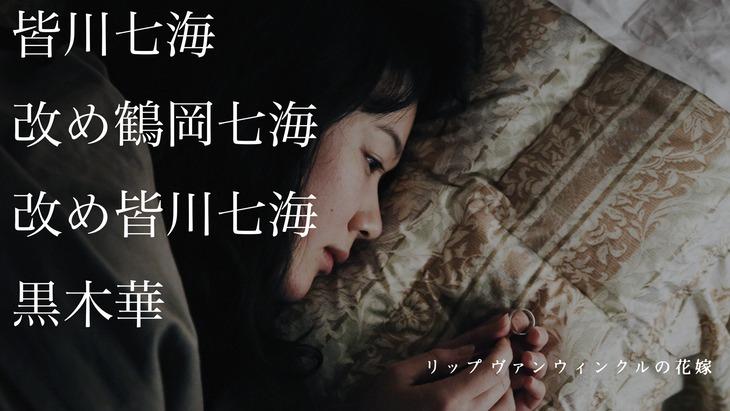 「リップヴァンウィンクルの花嫁」Web用新ポスター (c)RVWフィルムパートナーズ