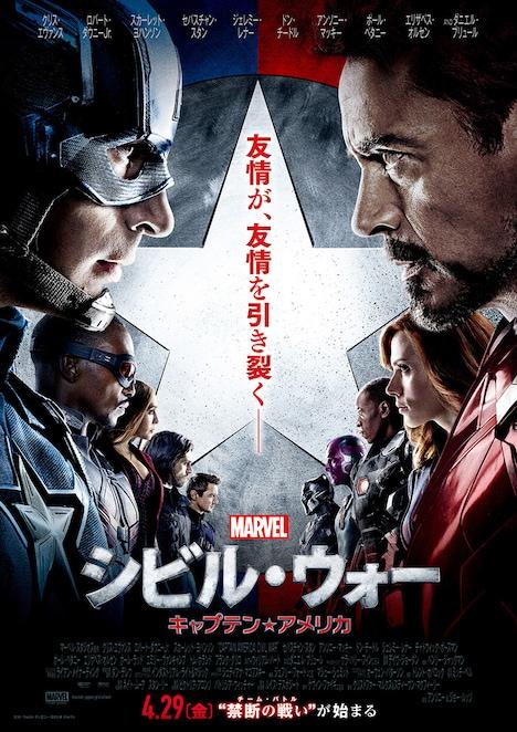 「シビル・ウォー/キャプテン・アメリカ」日本版ポスタービジュアル (c)2016 Marvel.