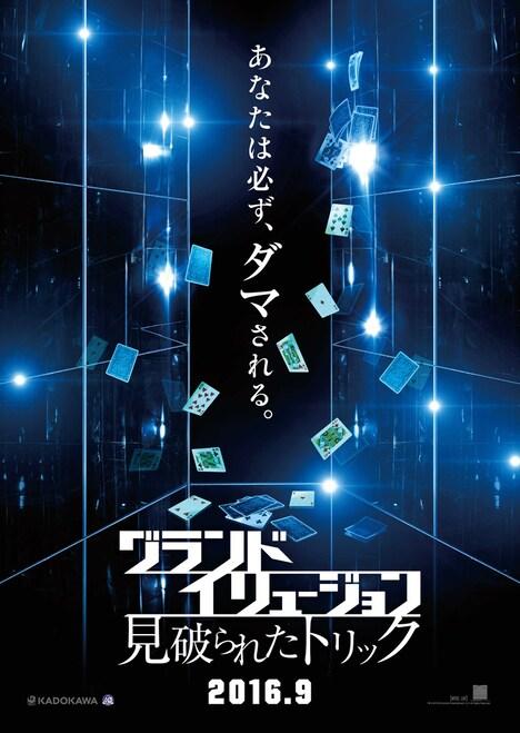 「グランド・イリュージョン 見破られたトリック」ティザーポスター。