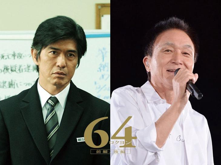 左から「64-ロクヨン-」主演の佐藤浩市、主題歌を担当する小田和正。(c)2016 映画「64」製作委員会