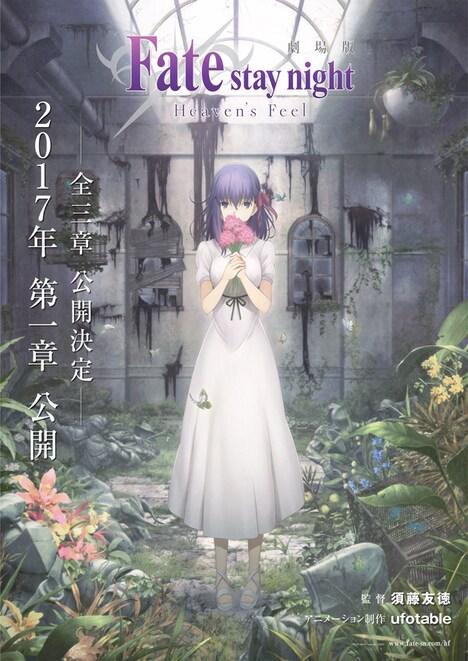 劇場版「Fate/stay night [Heaven's Feel]」キービジュアル (c)TYPE-MOON・ufotable・FSNPC