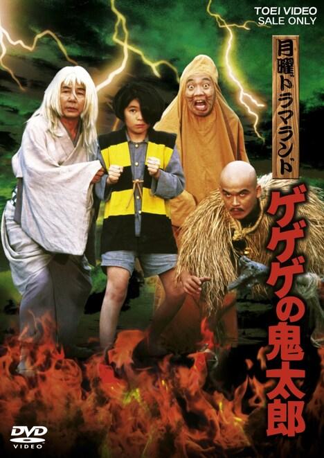 「月曜ドラマランド ゲゲゲの鬼太郎」DVDジャケット