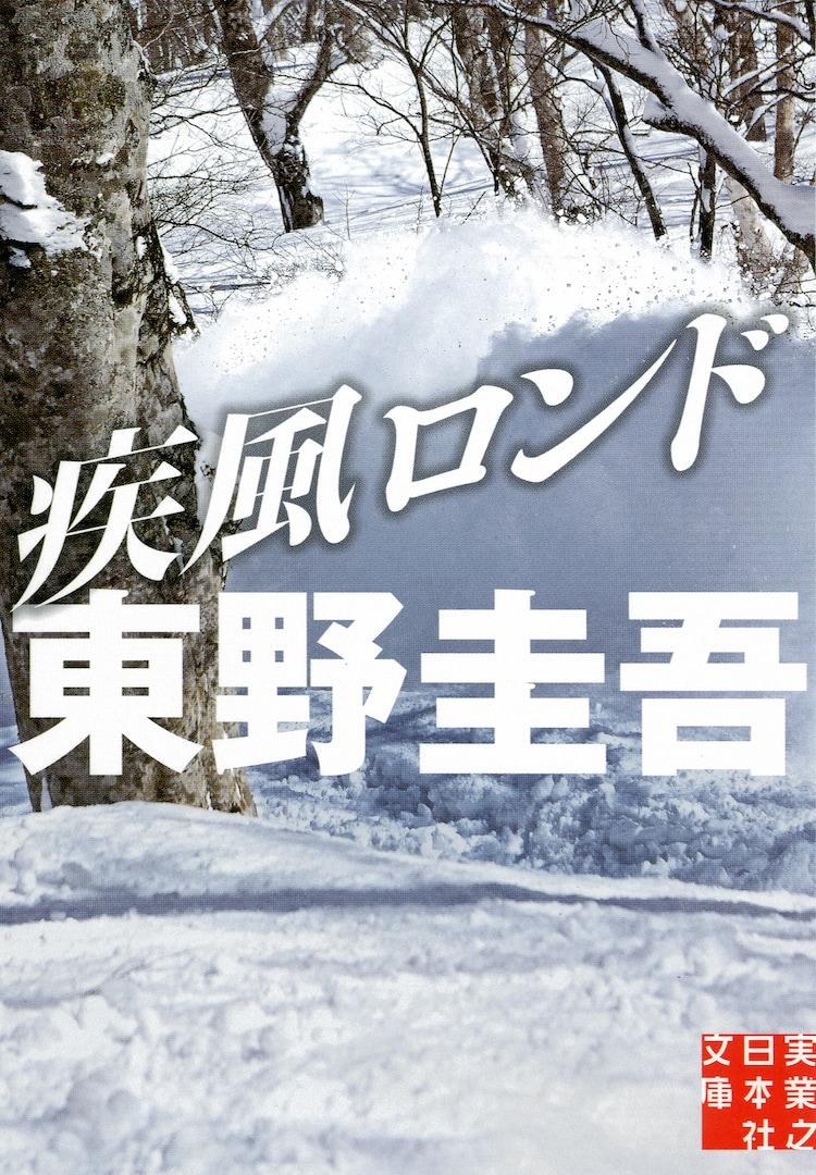 「疾風ロンド」表紙 (c)東野圭吾 / 実業之日本社