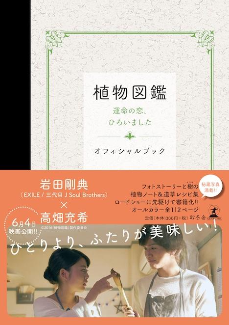 「『植物図鑑 運命の恋、ひろいました』オフィシャルブック」(幻冬舎刊)