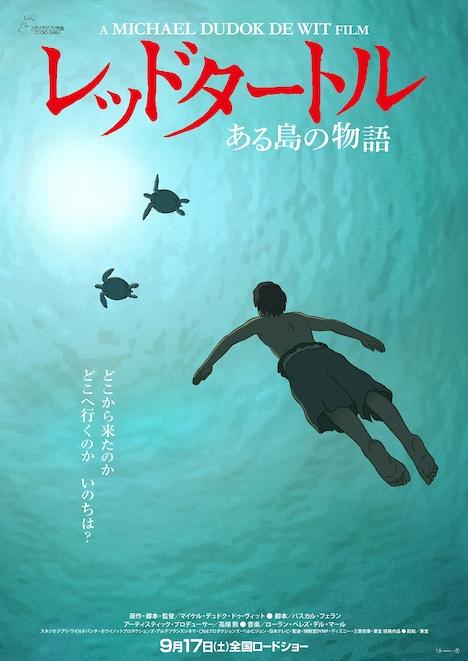 「レッドタートル ある島の物語」ポスタービジュアル