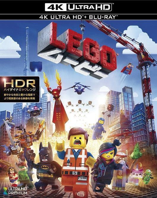 「LEGO(R)ムービー」4K ULTRA HD Blu-rayのジャケット。
