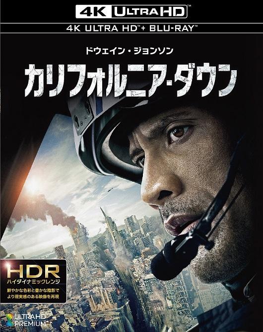 「カリフォルニア・ダウン」4K ULTRA HD Blu-rayのジャケット。