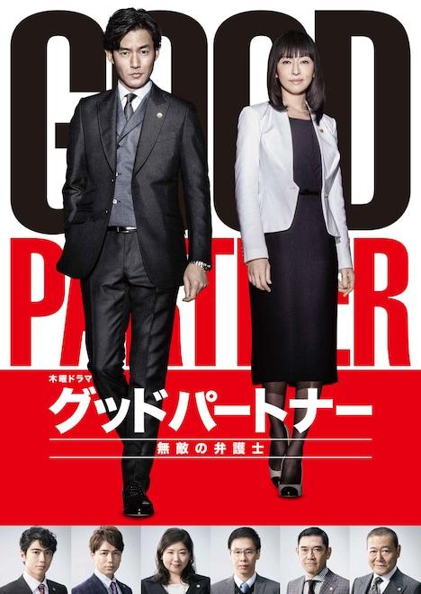 「グッドパートナー 無敵の弁護士」 (c)テレビ朝日