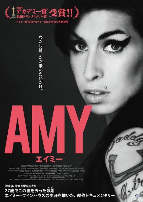 「AMY エイミー」 ポスタービジュアル