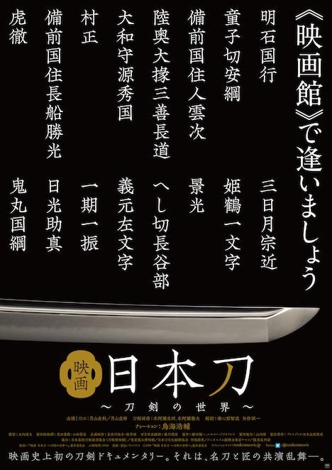 「映画 日本刀 ~刀剣の世界~」ポスタービジュアル