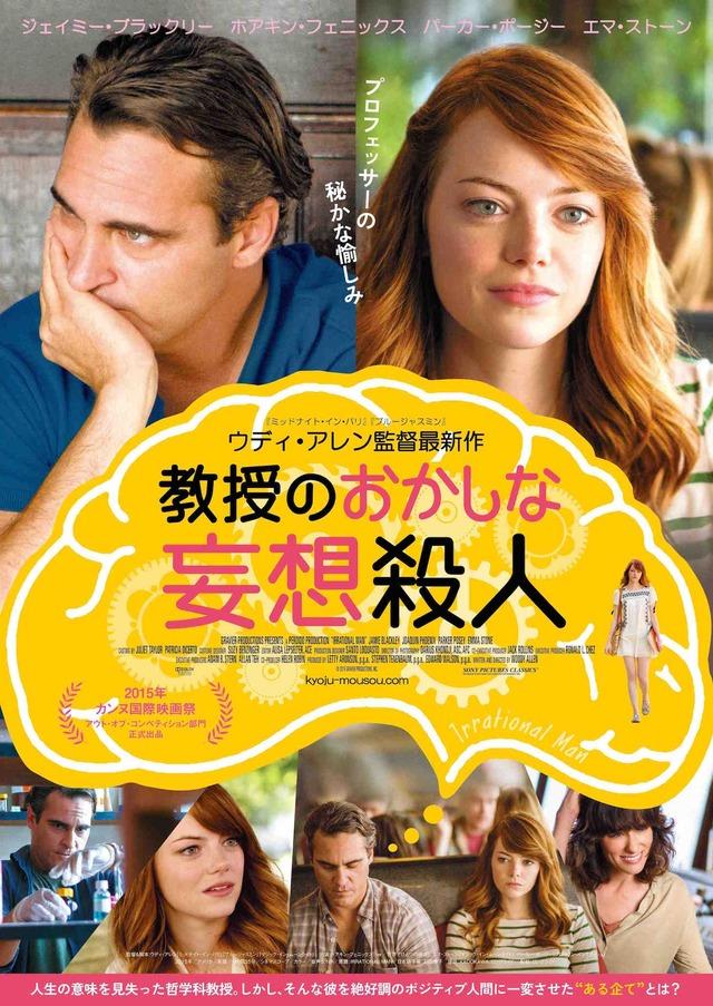 「教授のおかしな妄想殺人」ポスタービジュアル (c)2015 GRAVIER PRODUCTIONS, INC.