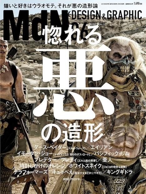 月刊MdN6月号 表紙