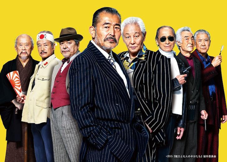 「龍三と七人の子分たち」 (c)2015『龍三と七人の子分たち』製作委員会