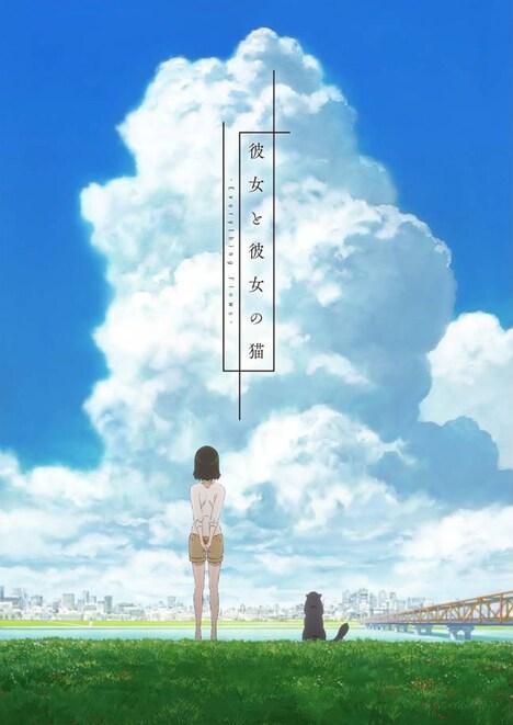 「彼女と彼女の猫 -Everything Flows-」フライヤー (c)Makoto Shinkai/CWF・彼女と彼女の猫EF製作委員会