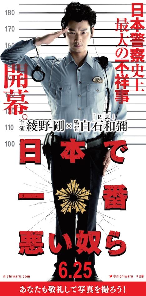 「日本で一番悪い奴ら」等身大スタンディパネル (c)2016「日本で一番悪い奴ら」製作委員会