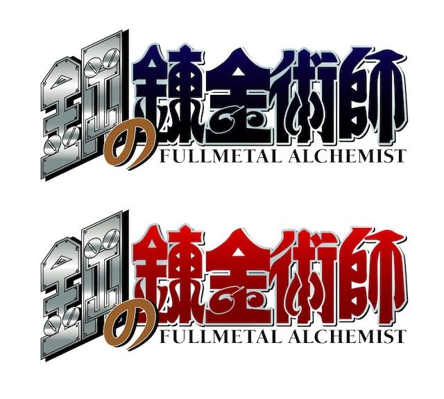「鋼の錬金術師」ロゴ