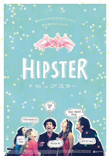 「ヒップスター」チラシビジュアル