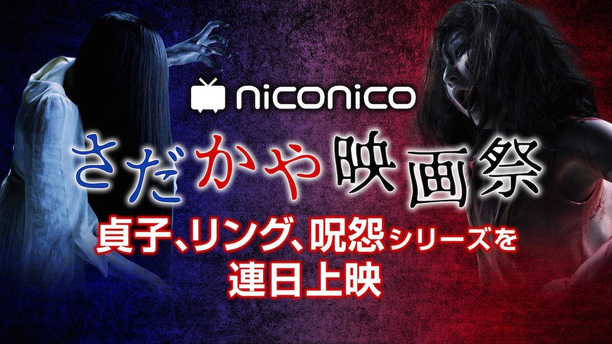ニコ生で貞子vs伽椰子 明日からシリーズ全作を連日配信 特番に2人