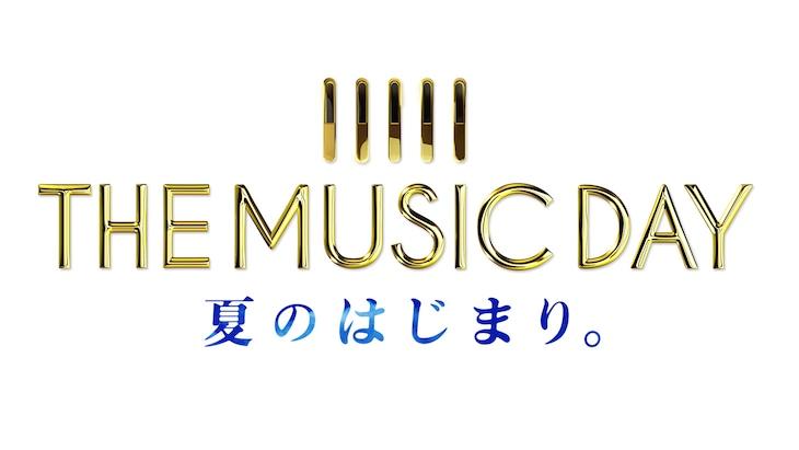 「THE MUSIC DAY 夏のはじまり。」ロゴ