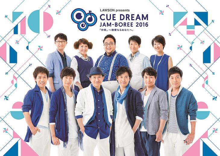 「CUE DREAM JAM-BOREE 2016」