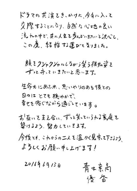優香と青木崇高が連名で発表した直筆コメント。