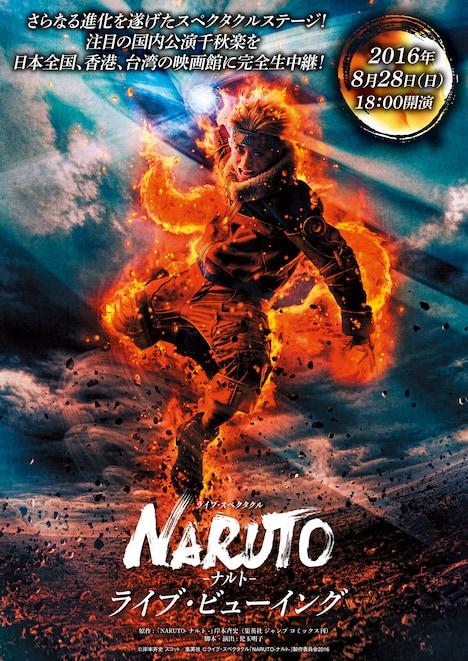 「ライブ・スペクタクル『NARUTO-ナルト-』ライブ・ビューイング」メインビジュアル