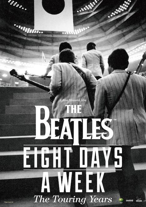 「ザ・ビートルズ~EIGHT DAYS A WEEK - The Touring Years」日本限定ティザーポスタービジュアル
