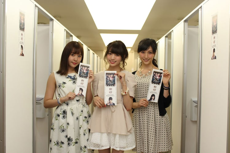 左から多田愛佳、志田友美、横山ルリカ。