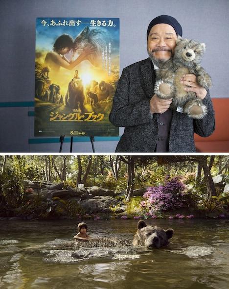 西田敏行(上)と、「ジャングル・ブック」よりクマのバルー(下)。