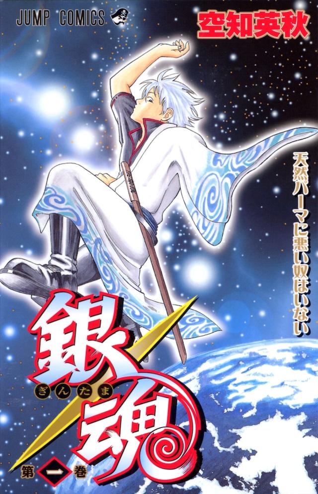 「銀魂」第1巻