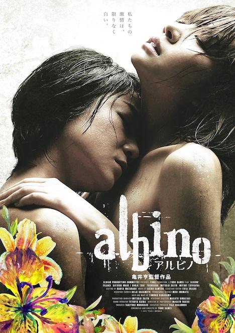 「アルビノ」ポスタービジュアル