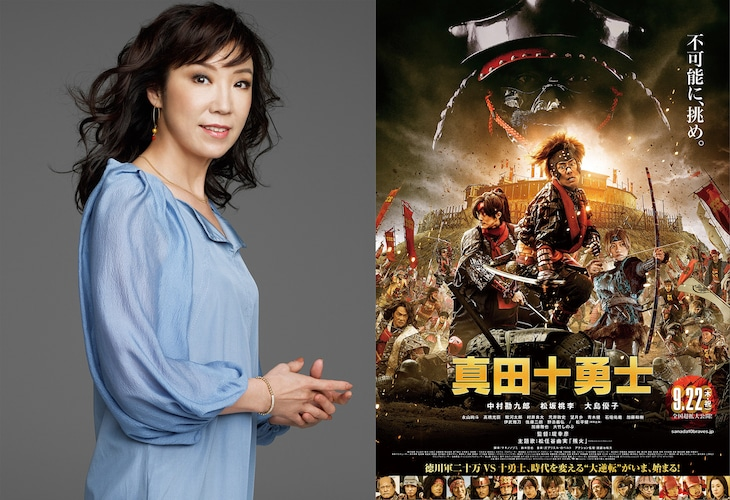 映画「真田十勇士」ポスタービジュアル(右)と、主題歌を担当する松任谷由実(左)。