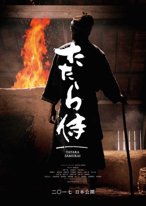 「たたら侍」ポスタービジュアル (c)TATARA SAMURAI. All rights reserved.