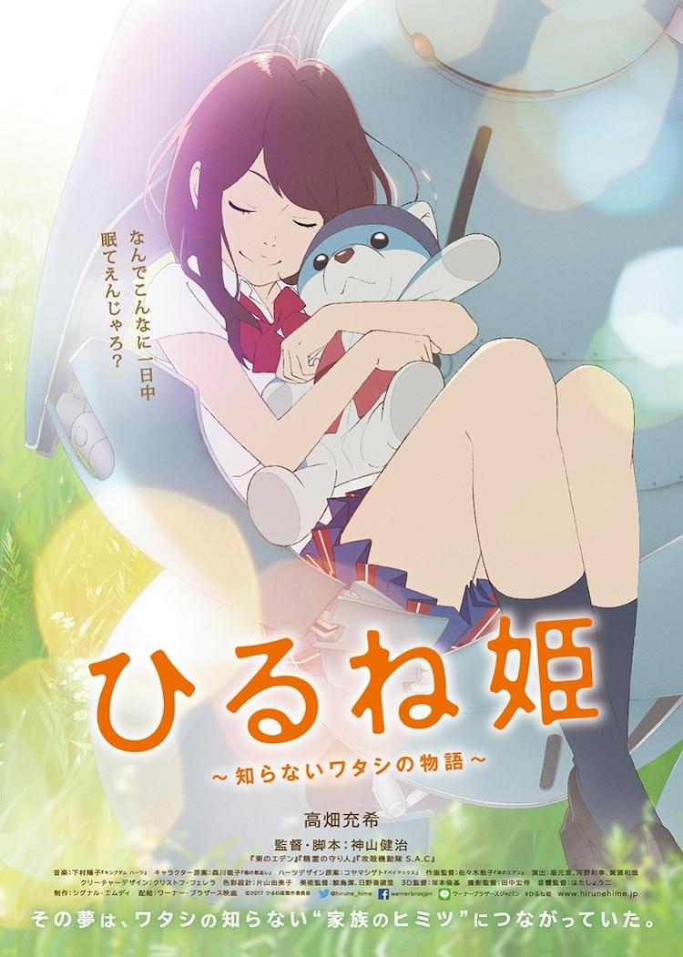 「ひるね姫 ~知らないワタシの物語~」ティザービジュアル